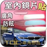 【TDC車用部品】BMW,F30,F31,F34,G20,GT,M3,320i,328i,330i,後視鏡,室內,鏡片