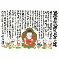 【P2 拼圖】波羅蜜多心經Q版拼圖1000片(75x50) HM100-271