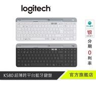 羅技 K580超薄跨平台藍牙鍵盤 周董的店