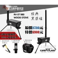特價再享加購價【愛上露營】Camp Land RV-ST980 英式煙囪柴爐 燒柴爐柴火爐Petromax Loki同廠