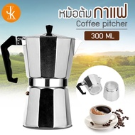 หม้อต้มกาแฟอลูมิเนียม Moka Pot  กาต้มกาแฟสดแบบพกพา หม้อต้มกาแฟแบบแรงดัน เครื่องชงกาแฟ เครื่องทำกาแฟสดเอสเปรสโซ่ ขนาด 6 ถ้วย 300 มล. MOKA POT 6  cups 300ml.