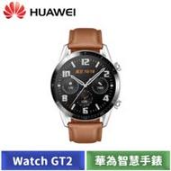 HUAWEI WATCH GT2 46mm 真皮錶帶 (砂礫棕)-【送原廠降噪耳機+螢幕清潔三件套】