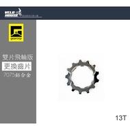 ★FETUM★ gearoop 雙片飛輪更換齒片專用13T齒片[99002133]