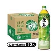 【原萃】日式綠茶 寶特1250ml(12入/箱)
