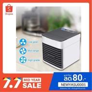 ((พิเศษสุด)) Arctic Mini Air Cooler Fan เครื่องปรับอากาศแบบพกพา USB ห้องส่วนตัวอุปกรณ์ทำความเย็นพัดลมตั้งโต๊ะสำหรับอุปกรณ์โฮมออฟฟิศพัดลมไอเย็น พัดลมปรับอากาศ พัดลมไอน้ำ แอร์เคลื่อนที่ เครื่องทําความเย็นแบบมินิ แอร์พกพา