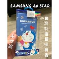 """""""扛壩子""""台灣製造授權 小叮噹 哆啦A夢 SAMSUNG A8 STAR 麵包 卡通皮套  手機殼  皮套"""