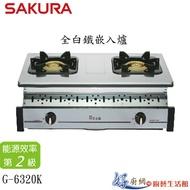 櫻花牌-G-6320K全白鐵嵌入爐