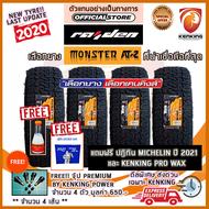 ยางขอบ20 Monster 265/50 R20 รุ่น  AT2 ยางใหม่ปี 2020✨ (จำนวน 4 เส้น) ยางรถยนต์ขอบ20 Free!! จุ๊ปเกรด Premium 4 ตัว มูลค่า 650฿