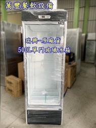 萬豐餐飲設備 全新台灣製瑞興 500公升單門展示櫃 500L瑞興玻璃冰箱 瑞興節能玻璃冰箱 玻璃櫥 玻璃冰箱