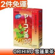 日本正品 ORIHIRO 雪蓮果茶100 3g*30包 日本茶 飲茶 茶包【愛購者】