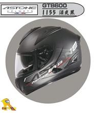 ~任我行騎士部品~法國 Astone GTB600 II55 消光黑 全罩 安全帽 內藏墨鏡