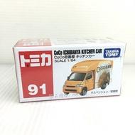 【Fun心玩】TM 091A3 102663 麗嬰 日本 TOMICA CoCo 咖哩餐車 多美小汽車 模型 生日 禮物