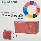 【永信HAC】南六醫用星座彩色口罩 30片/盒(巨蟹座)