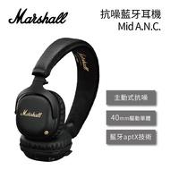 【英國 Marshall 】主動式 抗噪藍牙耳機 Mid A.N.C.