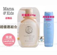 Alice Shop【現貨/送贈品】Mama & Kids 高保濕妊娠霜470g +產後緊實霜200ml