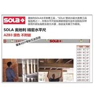 【SOLA】AZB3 60 銀色 氣泡 不附磁 水平尺 水平儀 超厚鋁合金製 60cm
