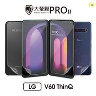 LG V60 ThinQ  螢幕保護貼4張組合『大螢膜PRO』滿版全膠 超跑包膜頂級原料犀牛皮