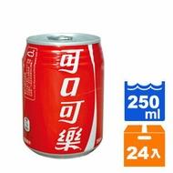 可口可樂 250ml (24入)/箱