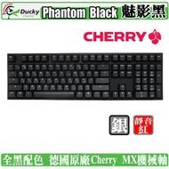 [地瓜球@] Ducky One 2 Phantom Black 魅影黑 機械式 鍵盤 PBT Cherry 銀軸 靜音紅軸