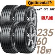 【Continental 馬牌】UltraContact UC6 SUV 舒適操控輪胎_四入組_235/60/18(UC6SUV)