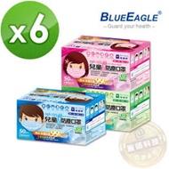 藍鷹牌 台灣製 6-10歲兒童平面三層式不織布口罩 50入*6盒(藍熊.綠熊.粉熊)