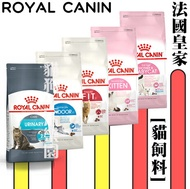 ROYAL CANIN 法國 皇家 幼貓 成貓 貓飼料 BC34 K36 F32 IN27 UC33 S33 IN+7