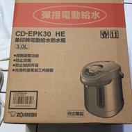 象印 cd-epk30電動給水熱水瓶