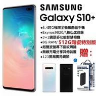 全新未拆雙卡台版Samsung Galaxy S10+ 8G/512G雙卡雙待G975 安卓10系統(促銷送藍牙耳機/行動電源)