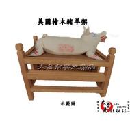 台灣製美國檜木豬羊架 特價一對1500$ 金台南宴王風水藝品 宗教 神明 拜拜 擺宴