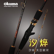 OKUMA - CITRIX 汐焠-天亞銀河 天亞竿