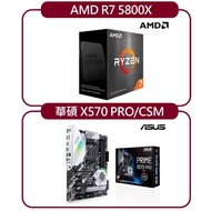 【AMD 超微】AMD R7 5800X+華碩 X570 PRO/CSM主機板