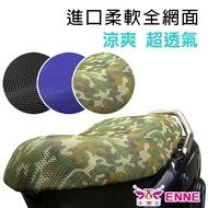 原價$390【ENNE】進口柔軟全網面防水防燙機車坐墊套/三色