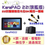 【Karapad】22吋智慧聲控卡拉OK觸控一體機(旗艦版)