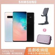 追劇收納組【SAMSUNG 三星】Galaxy S10 6.1吋旗艦機(8/128)