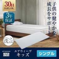 【Airweave】For Kids (5-18 years old) to support healthy growth mattress topper high resilience / washable with cover [1-22021-1]