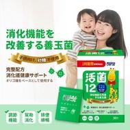 【小兒利撒爾】活菌12 30包/盒(專為兒童設計/益生菌乳酸菌)