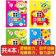 Children's Sticker Book 0-3-4-6 Years Old Paste Stickers Baby Brain Working Stickers Educational Toys Cartoon Stickers Books
