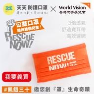 【天天防護口罩X台灣世界展望會】飢餓三十義賣活動 成人平面醫療級口罩(6入/包x5包)