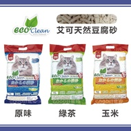 GOOD好寵物【6包免運賣場】艾可豆腐砂 貓砂 原味/玉米/綠茶 7L