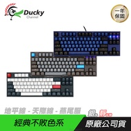 Ducky ONE 2 Horizon 地平線 Skyline 天際線 Midnight 午夜 87鍵 DKON1887 機械鍵盤 機械式鍵盤 銀軸