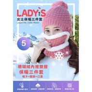 【現貨】女士全方位防風保暖帽三件套