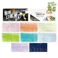 """【領券折$240】""""永猷"""" 醫療用口罩 (未滅菌) 成人 50入/盒 : 藍色、粉紅色、炫彩綠、亮眼橘、天青藍、紫色、黃色 醫用口罩"""