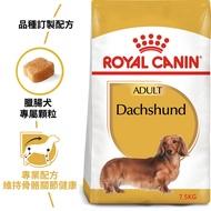 ROYAL CANIN 法國皇家狗糧 / PRD28 / DSA 臘腸成犬專用- 7.5kg