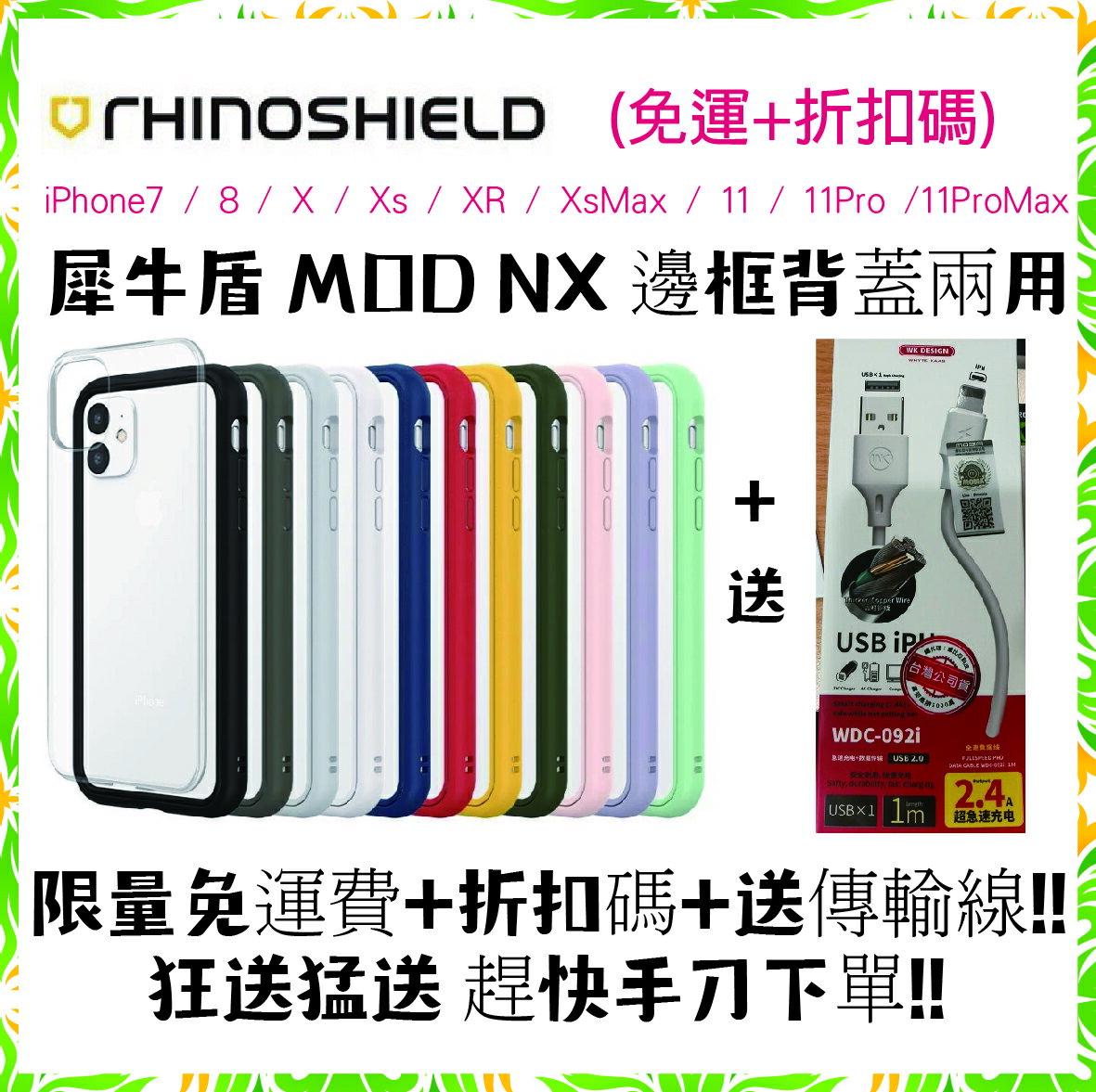 犀牛盾 Mod NX iPhone11全系列 7 / 8 / X / Xs / XsMax /XR  邊框背蓋兩用殼 軍規防摔殼 i11 11Pro 11ProMax