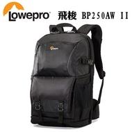 LOWEPRO 羅普 Fastpack 飛梭 BP 250 AW II 攝影後背包 相機背包 台閔公司貨
