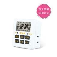 電子式智能定時器 (2入/組) TE-313