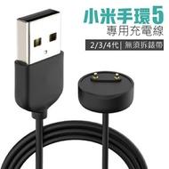 小米手環5 磁吸充電線 小米手環4/3/2代 充電器 USB充電線 免拆錶帶 手環充電