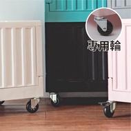 完美主義│ 貨櫃收納箱專用輪子(1組四顆) 樹德 MIT台灣製 貨櫃收納箱 專用輪子【R0170】