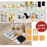 日本貓爪椅套4入組 日式貓掌椅套 桌腳套 貓爪 貓奴 貓咪 桌腳墊 居家必備 腳椅套【HF21】