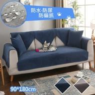 沙發墊 天鵝絨防潑水耐髒 防貓抓 3人沙發墊 90cm*180cm 三人 沙發套 防水 防貓抓
